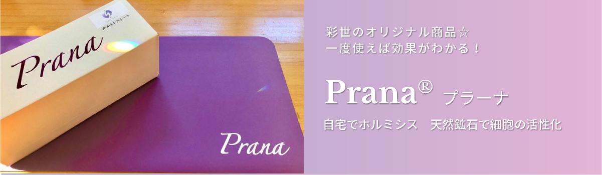 Prana® プラーナ